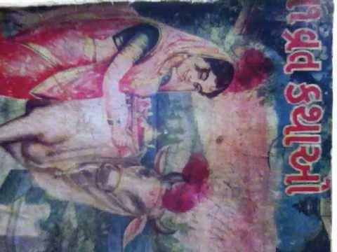 Dharamraja ni varta
