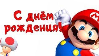 С днем рождения! Прикольное #поздравление от Марио и Луиджи