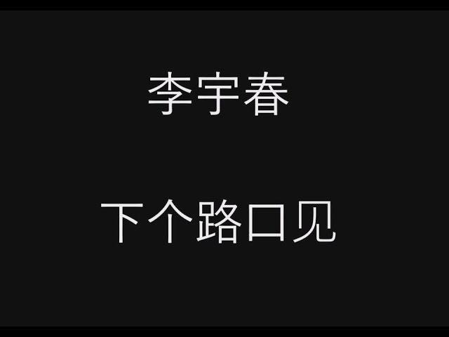 李宇春 [下个路口见] 歌词