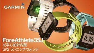 ForeAthlete35Jを生活の一部として身にまといましょう。 使いやすく、手...