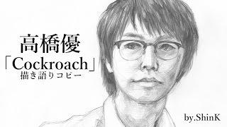高橋優「来し方行く末」より「Cockroach」の弾き語りコピーです。 アイ...