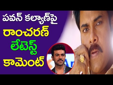 Thumbnail: Ramcharan Comment On Pawan kalyan | Ram Charan Reaction On Katamarayudu Trailer | Taja30
