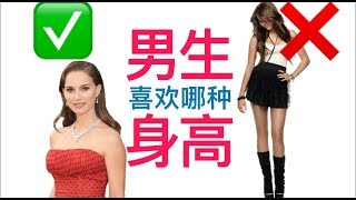 女生必看!男生最喜欢哪种身高的女生?- Do Men Prefer Short Girls Or Tall Girls?