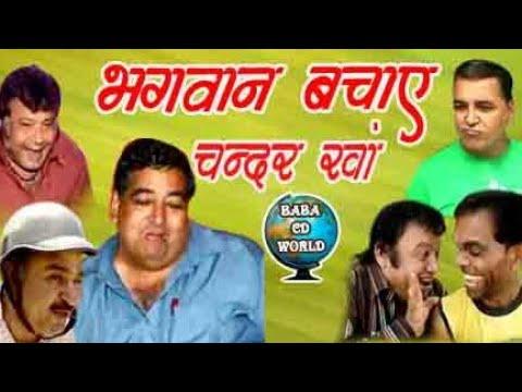 Bhagwan Bachaye Chander Kha   Sindhi Comedy Full Movie   Ahmedabad Ji Mashoor Sindhi Funny Movie