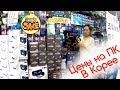 Комплектующие ПК в Корее. Цены и предложения в ETLAND (Yongsan)