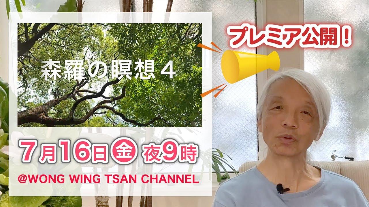 【ウォンから告知】7/16金 夜9時「森羅の瞑想4」プレミア公開で一緒に初視聴しましょう! ♪ 森羅の瞑想シリーズの音楽をDLで♪