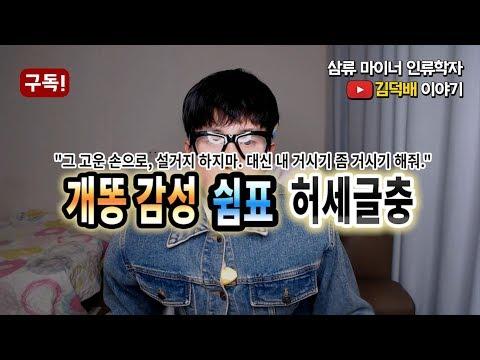 오그라드는 SNS 허세 감성글충들 특징 [김덕배 이야기]