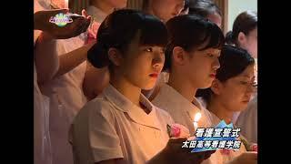 平成29年度 第25回 看護宣誓式を挙行
