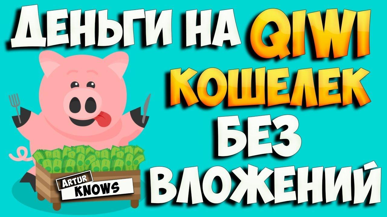 Как заработать деньги Без вложений на киви кошелек! 5 сайтов для заработка в интернете