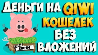 ЗАРАБОТОК В ИНТЕРНЕТЕ БЕЗ ВЛОЖЕНИЙ 2018