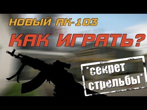 Как играть с НОВЫМ АК-103 в Варфейс?СЕКРЕТ СТРЕЛЬБЫ!(Warface)