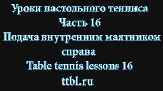 Уроки настольного тенниса. Часть 16. Подача срезкой внутренним маятником. Table tennis lessons 16