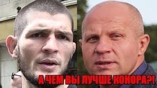 НЕОЖИДАННЫЙ ответ ФЕДОРА бойцам критикующим КОНОРА по поводу слов о дагестанцах / Бен Аскрен уходит!
