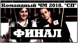 """✔•Командный ЧМ 2018. """"СП"""".• Финал. Женщины. Спорт•TV✔"""
