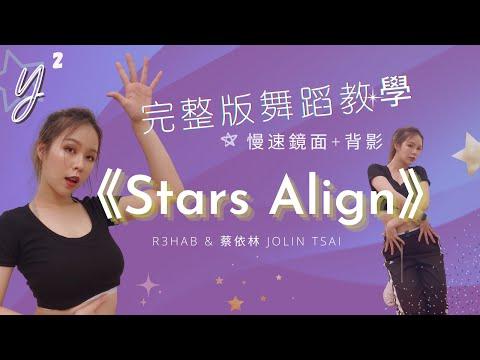 開始Youtube練舞:Stars Align-蔡依林 | 個人舞蹈練習