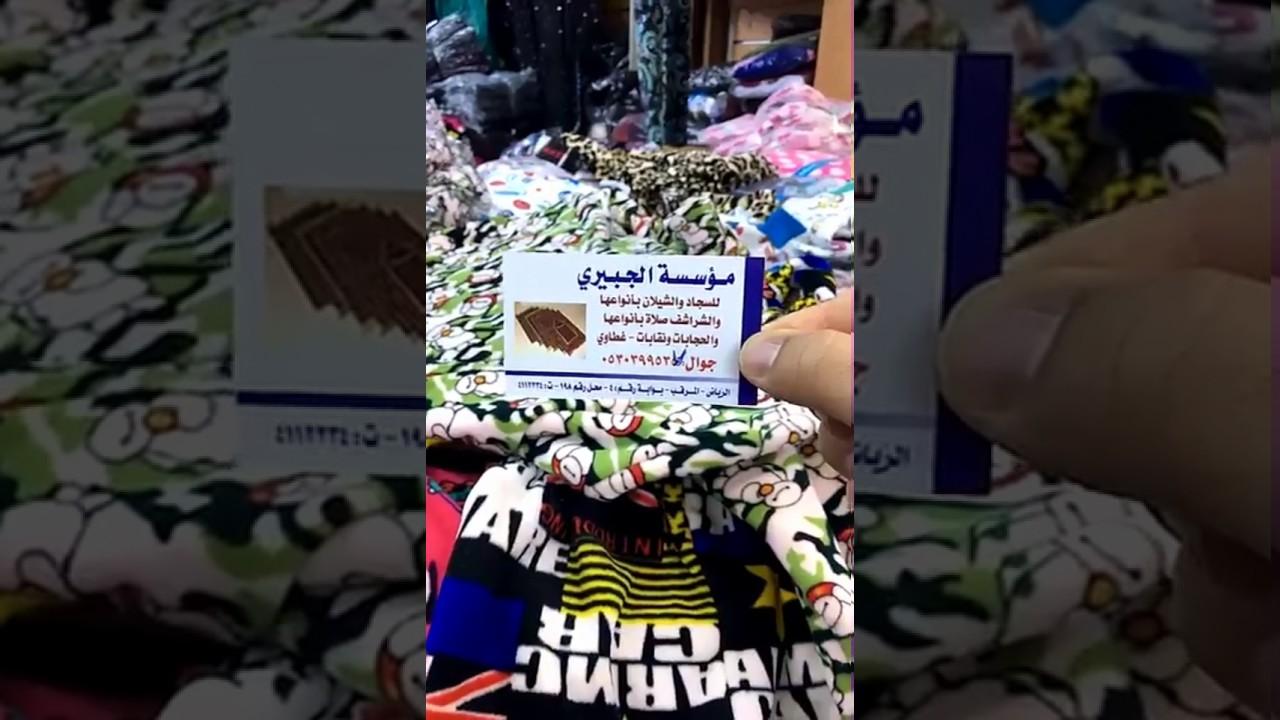 8f8f6d3e4  سوق جملة الملابس المرقب في الرياض شتاء 1438- 14-3 - YouTube