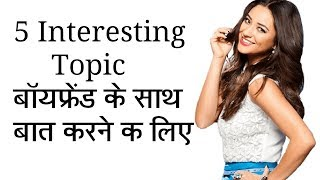 5 Perfect Topics To Talk With Boyfriend | Love Tips For Girls Mp3