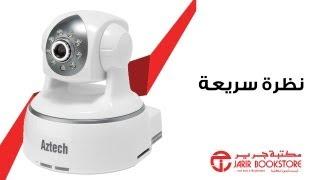 كاميرة مراقبة للمنزل - Aztech WIPC402
