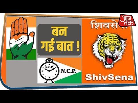Maharashtra सरकार को लेकर बड़ी खबर, Shivsena-NCP-Congress की हुई साझा बैठक