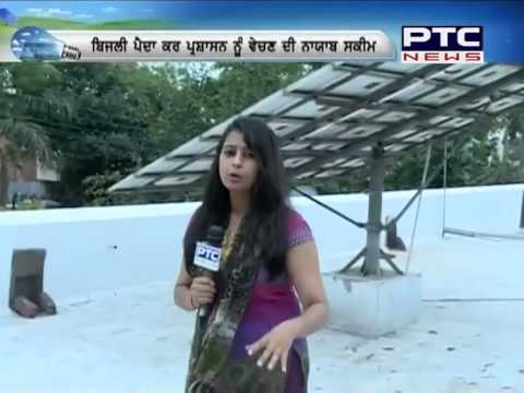 Sun Power | Solar Power Plants and Utilization