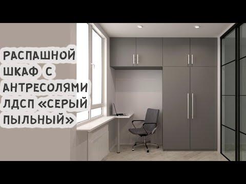 """Распашной шкаф с антресолями ЛДСП """"Серый пыльный"""""""