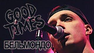 Смотреть клип Гудтаймс - Бельмондо Live
