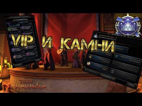 Видео Как нужно начинать играть в Neverwinter онлайн. Всё про VIP ...