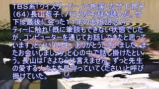 長山藍子「さよならは言えません」篠沢秀夫さん弔辞 Thanks you verry m...