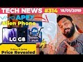 Samsung M Prices Leaked, Crazy Vivo Apex 2019, Moto G7 Prices, Xiaomi Survival Game,LG G8 -TTN#314