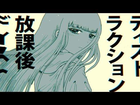 やくしまるえつこ『放課後ディストラクション』360°MV / Yakushimaru Etsuko - AfterSchoolDi(e)stra(u)ction