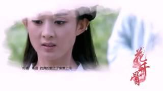 花千骨-燕归巢(花千骨X紫熏百合MV)