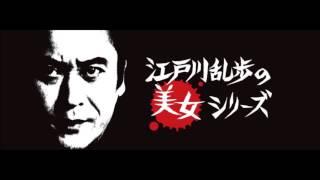江戸川乱歩の美女シリーズ・テーマ曲 明智小五郎 動画 29