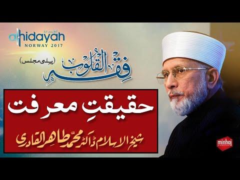 Fiqh al-Quloob (Lecture 01) - by Shaykh-ul-Islam Dr Muhammad Tahir-ul-Qadri