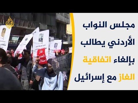 النواب الأردني يطالب بإلغاء صفقة الغاز مع إسرائيل  - نشر قبل 35 دقيقة