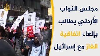 النواب الأردني يطالب بإلغاء صفقة الغاز مع إسرائيل