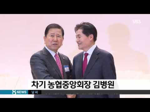 제5대 민선 농협중앙회장에 김병원 씨 당선 / SBS
