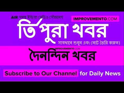 (Bengali) 26 December 2018 ত্রিপুরা সন্ধ্যা খবর Tripura Evening News (Tripura Current Affairs) AIR