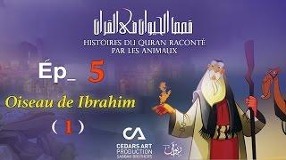 Histoires D'Animaux du Coran   Ép 5   Oiseau de Ibrahim (1) - قصص الحيوان في القرآن