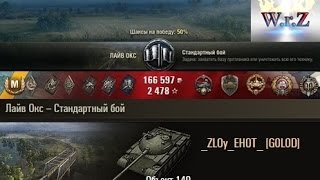 Объект 140  Бодрый бой 11,8к)  Лайв Окс – Стандартный бой  World of Tanks 0.9.13 WОT