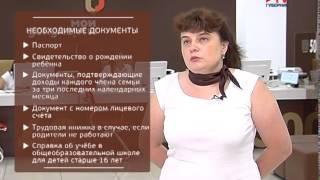 видео Выплаты При Рождении Певого Ребенка Воронеж