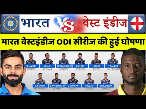 India vs West Indies Odi Series schedule, Time Table, Team Squad   Ind vs Wi
