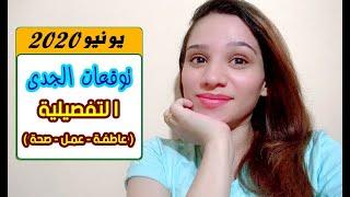 توقعات برج الجدي لشهر يونيو 2020 || مي محمد