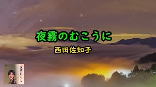 夜霧のむこうに 宴 西田佐知子.