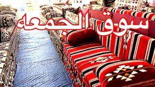 ڤلوق سوق الجمعه | سوق الجمعه في الكويت