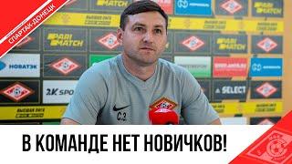 Сергей Задорожный о матче против дубля Газпром Югры