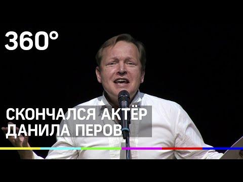 """Умер актёр """"Универа"""" Данила Перов"""