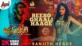 ratnamanjari-fashion-2k-song-sanjith-hegde-raj-charan-akhila-prakash-hvr-prasiddh