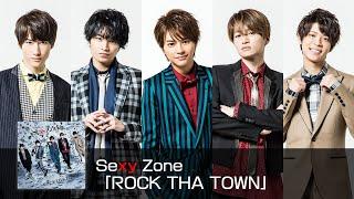 "2017.3.29 Release 13th SINGLE「ROCK THA TOWN」 詳しくはこちら⇒ https://www.johnnys-net.jp/page?id=discoDetail&artist=24&data=1911 ""とにかく思うままに ..."