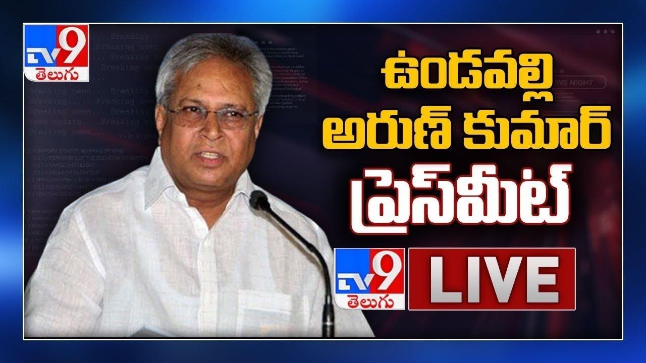 Undavalli Arun Kumar Press Meet LIVE - TV9
