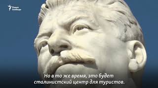 Продать обручальное кольцо, открыть центр Сталина